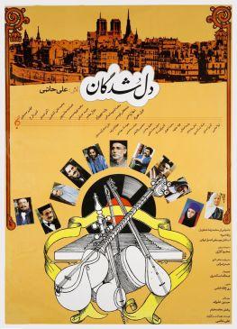 Delshodegan Iranian Film