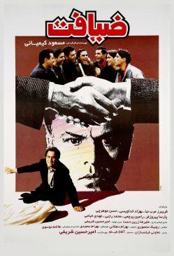 Ziafat Iranian Movie