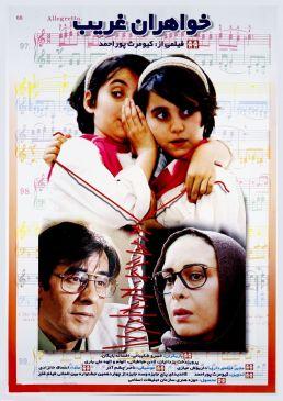 Khaharan Gharib Persian Movie
