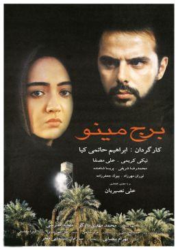 Borje Minoo Persian Movie