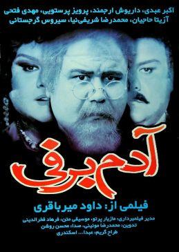 Adambarfi Iranian Film