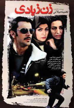 Zane Ziadi Iranian Movie