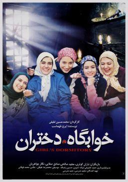 Horrorkhabgahe Dokhtaran Iranian Movie