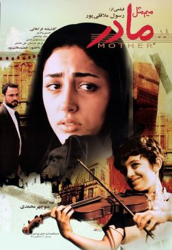 Mim Mesle Madar Persian Film