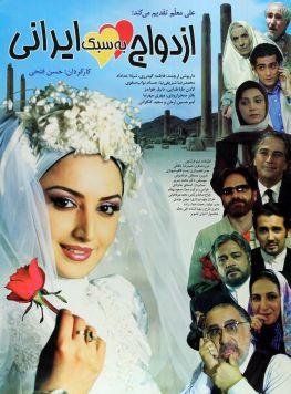 Ezdevaj Be Sabke IraniPersian Film
