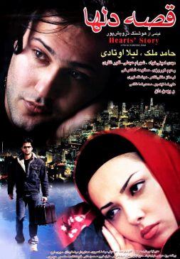 Gheseye Delha Persian Film