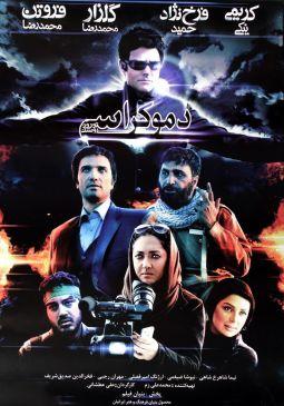 Democracy Too Rooze Roshan Persian Movie