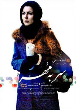 Sar Be MohrIranian Movie