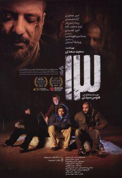 13Persian Film