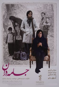 Jaamedaran Iranian Film