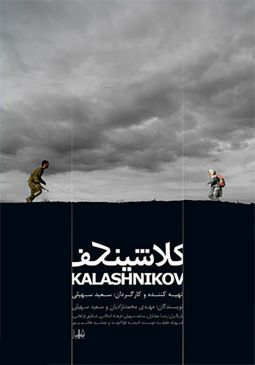 Kelashinkof Persian Film