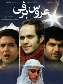 Aroos BarfiPersian Film