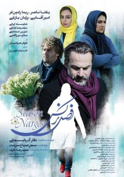Fasle Narges Iranian Movie
