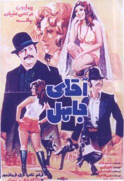 Mr Foolish Iranian Film