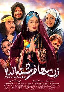 Zanha Fereshte And2 Iranian Movie