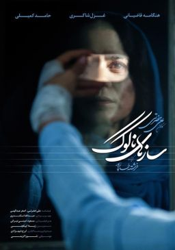 Sazhaye Nakouk Persian Movie
