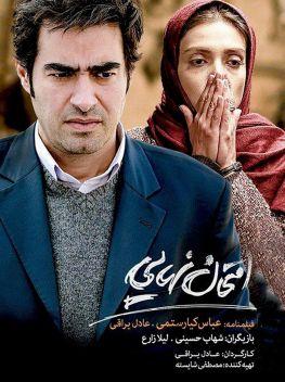 Emtehane NahaiPersian Movie