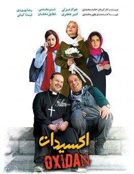 Movie OxidanIranian Film