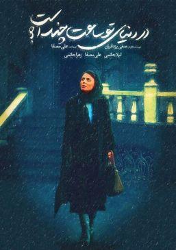 Dar Donyaye To Saat Chand Ast Iranian Movie