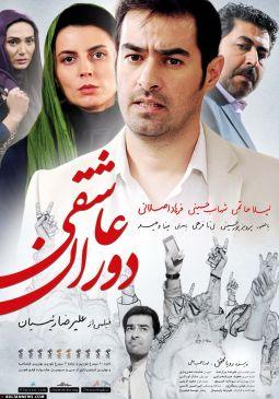 Doran Asheghi Iranian Film
