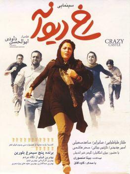 Rokh Divane Iranian Movie