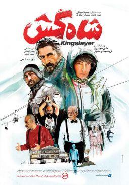 Shaah Kosh Persian Movie