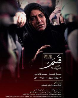 Ghasam Iranian Film