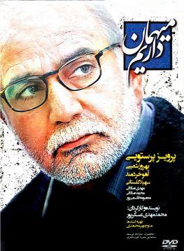Mihman Darim HqIranian Film
