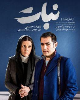 Nabat Persian Movie