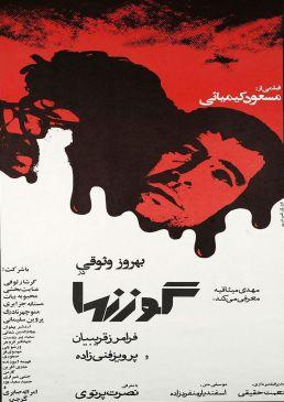GavaznhaaIranian Movie