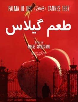 Tame Gilas Persian Film