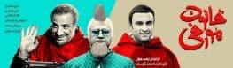 Ghanoune Morfy Persian Movie