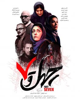 Chehel Va Haft Iranian Film