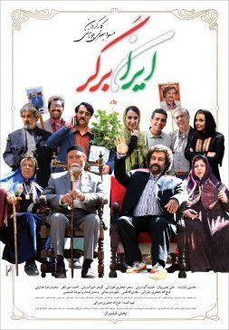 Iran BergerIranian Movie