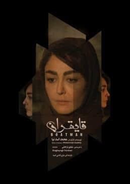 Ghayegh Run Iranian Film