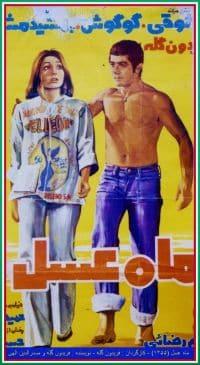 Mahasal Persian Film