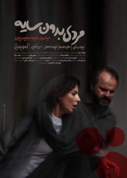 Mardi Bedoone Sayeh Persian Film
