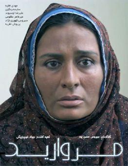 Morvarid Iranian Movie