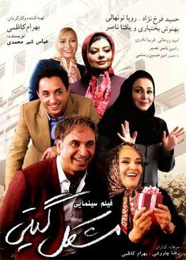 Moshkele Giti Iranian Film