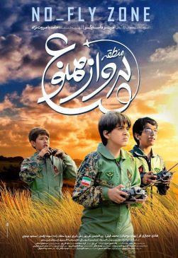 Mantagheye Parvaz Mamnoo Iranian Film