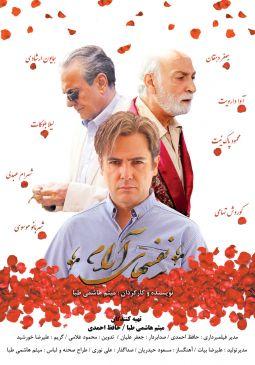 Nafashaye Aram Iranian Film