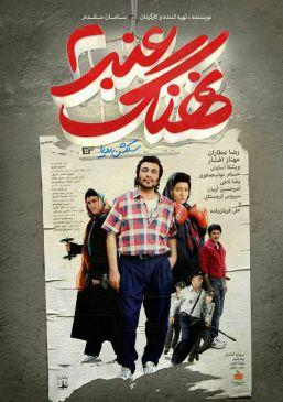 Nahang 2Iranian Film