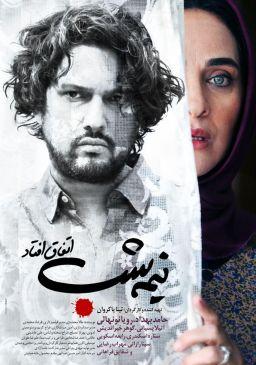 Nimeshab Etefagh Oftad Iranian Movie