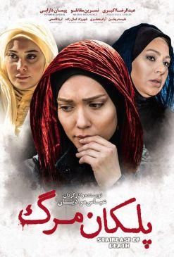 Pelekan Marg Persian Film