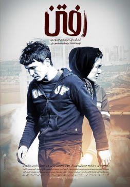 Raftan Persian Film