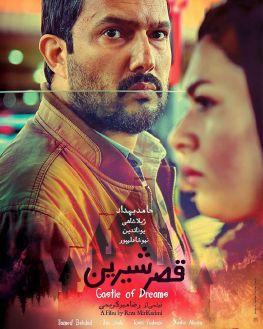 Ghasre Shirin Iranian Film