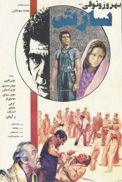 Sazesh Persian Film