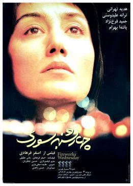 Charshanbe Soori Iranian Film