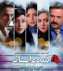Comedy Ensani Persian Movie