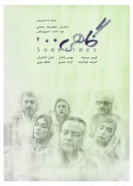 Gahi Persian Movie